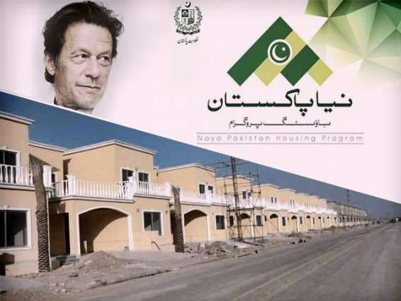 Naya pakistan housing scheme islamabad