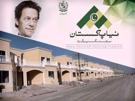 Naya pakistan housing scheme islamabad